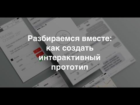 Видеозапись вебинара «Как самостоятельно создать интерактивный прототип сервиса или приложения»