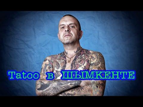 Тату в Шымкент - OLX. kz