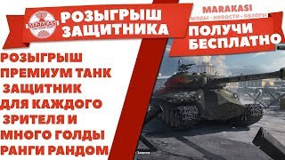 РОЗЫГРЫШ ПРЕМИУМ ТАНК ЗАЩИТНИК ДЛЯ КАЖДОГО ЗРИТЕЛЯ И МНОГО ГОЛДЫ WOT, РАНГИ РАНДОМ World of Tanks