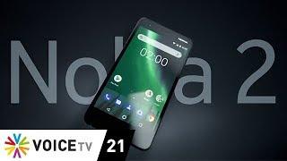 World Trend - Nokia 2 สมาร์ตโฟนแบตฯ อึด ราคาเข้าถึงได้