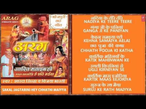Bhojpuri Chhath Pooja Geet By Shardha Sinha Full Audio Songs Juke Box I Arag video