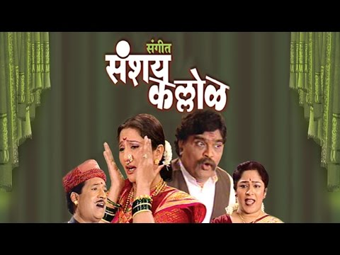 Marathi Natak Full Hd