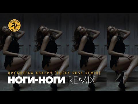 Дискотека Авария - Ноги-Ноги (Rusky Rusk Remix)