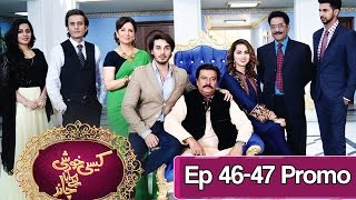 Kaisi Khushi Le Ke Aya Chand Episode 46-47 Promo Mon-Tue at 8:10pm on A-Plus TV