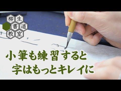 21 小学生の部「小学生のうちから小筆を練習すると字はもっとキレイに」