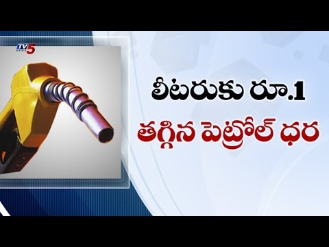 Petrol Prices Reduced by Rs. 1 Per litre : TV5 News