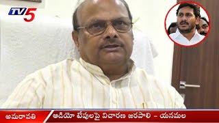 Yanamala Ramakrishnudu Questions YS Jagan Over Gali Janardhan Audio Tapes On Purchase of MLAs | TV5