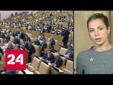 Глава ФСБ выступил на закрытом заседании Госдумы
