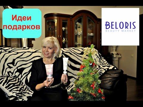 Покупки к Новому году.Идеи подарков.Интернет-магазин косметики Белорис