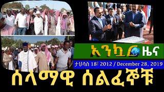 Ethiopia: EthioTube አንካር ዜና Awaze News ጋር በመተባበር   Ethiopian Daily News    Dec 28, 2019