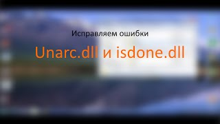 isdone dll и unarc.dll исправляем ошибки при установке игр)