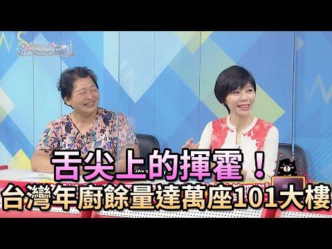 雙城記-20200905 舌尖上的揮霍! 台灣年廚餘量達萬座101大樓
