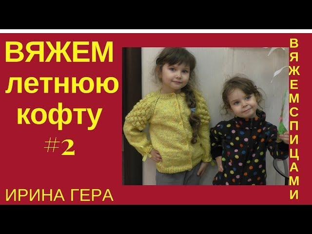 Как вязать летнюю детскую кофту  с ажуром ростком 2 рукав Вязание спицами Ирина Гера