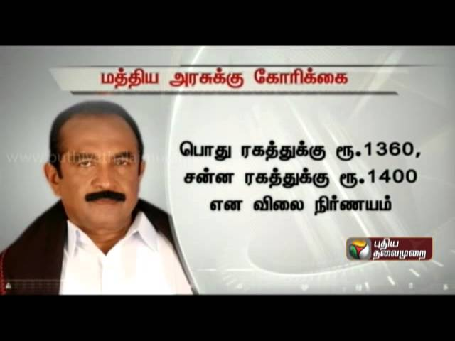 Vaiko urges Centre to withdraw notification on paddy procurement price