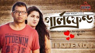 Girl Friend   Tisha   Iresh Zaker   Bangla Natok