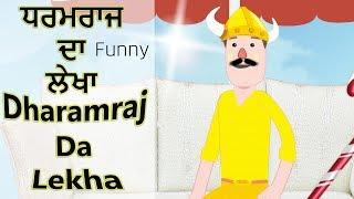 DharamRaj Da Lekha   ਧਰਮਰਾਜ ਦਾ ਲੇੋਖਾ   Funny Video