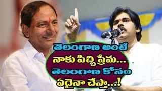 JanaSena Party Chief Pawan Kalyan Meet with JanaSena Activists | Pawan Kalyan vs Cm Kcr | Janasena