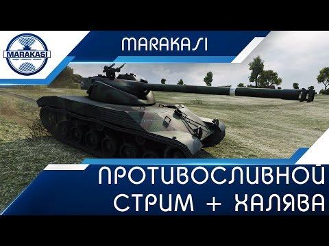 Противосливной стрим + халява в World of Tanks