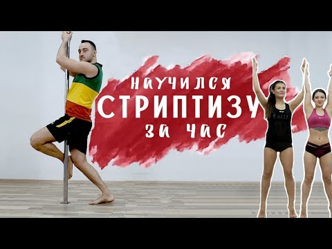 Стриптиз! Научились за час! Танцы на пилоне (Givos Production)