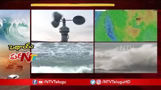 Cyclone Phethai Updates : First Warning Flag Hoisted at Andhra Pradesh Ports | NTV