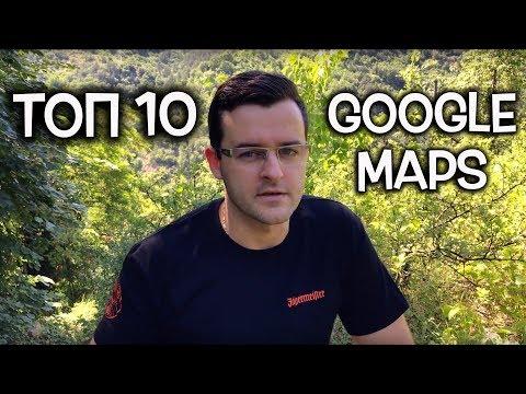Топ 25 Странни неща уловени от GOOGLE Maps