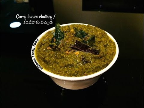 Curry Leaves Chutney(Kadi Patta Chutney)-Karivepaku Pachadi Andhra Style Chutney For Rice/Dosa/Idli