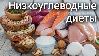 Диета Аткинса (кето диета, высокобелковая низкоуглеводная диета) - Джон МакДугалл