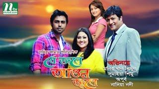 Bangla Natok J Jole Agun Jole (যে জলে আগুন জ্বলে) | Sumaiya Shimu, Apurba, Nadia by Nahid Zaman