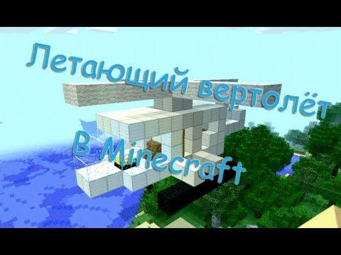 Как сделать летающий вертолёт в Minecraft