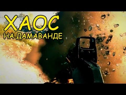 Team Play:Хаос на Дамаванде!  - Battlefield 3
