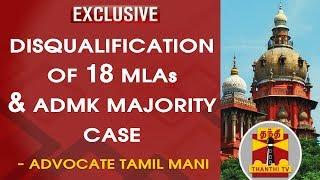EXCLUSIVE : Senior Advocate Tamil Mani on 18 MLAs disqualification case & ADMK Majority case
