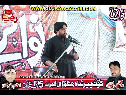 Zakir Kaleem Abbas | 5 April 2019 | Koot Peer Shah Gujrat ( www.Gujratazadari.com )