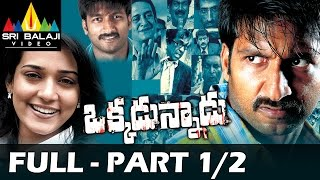 Wanted - Okkadunnadu Full Movie || Part 1/2 || Gopichand, Neha Jhulka || With English Subtitles