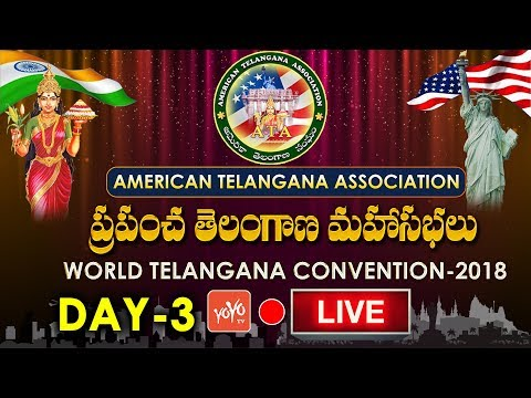 World Telangana Convention 2018 LIVE | Day 3 | American Telangana Association | Houston | YOYO TV