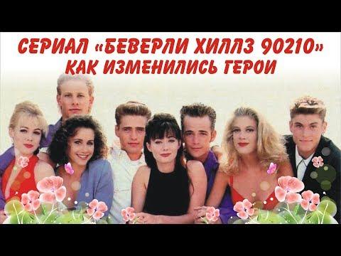 БЕВЕРЛИ ХИЛЛЗ 90210, КАК ИЗМЕНИЛИСЬ ГЕРОИ /ТОГДА  и СЕЙЧАС