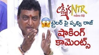 Prudhvi Raj Comments on RGV Lakshmi's NTR Movie | Lakshmi's NTR Movie Trailer | Ram Gopal Varma