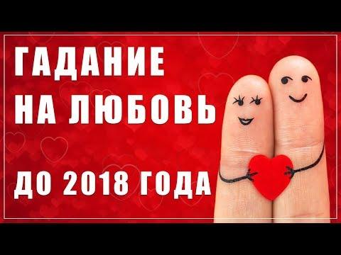 Что ожидает в любви до 2018 года | Онлайн гадание на картах Таро | Ольга Герасимова