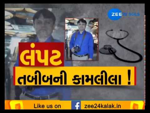 BIG NEWS: More than 25 videos of doctor having sex with different patients go viral - Zee 24 Kalak thumbnail