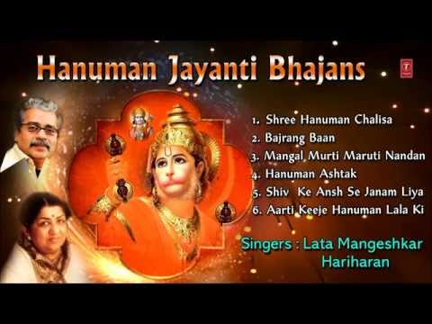 Hanuman Jayanti Bhajans By Lata Mangeshkar, Hariharan Full Audio Songs Juke Box video