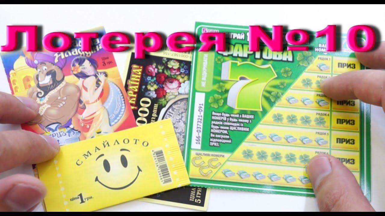 Лотерея честная игра 12 фотография