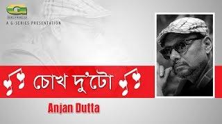 Chokh Duto   by Anjan Dutta    Bangla Song 2018   Lyrical Video    ☢☢ EXCLUSIVE ☢☢