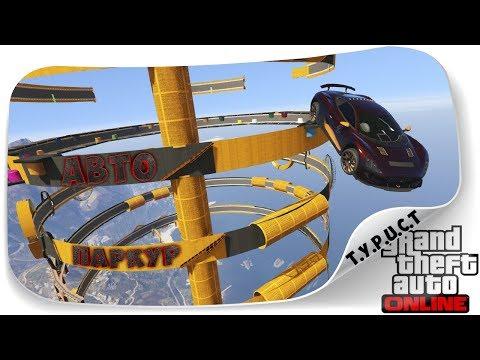 Обзор моей карты #TPCT - AutoParkour XA 11 в GTA 5 Online - Прошел 5 кругов АДА!!!