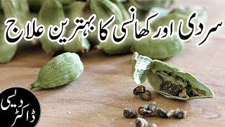 cardamom for cough and cold cure in urdu hindi | health tips in urdu hindi