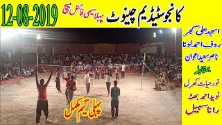 Noor kharal, Naveed Bhuta VS Asjid Gujjar, Nasir Awan - shooting volleyball 12-Aug-2019 | 1st Game |