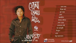 Arif - Prema Tomay Niye - Full Audio Album | Soundtek