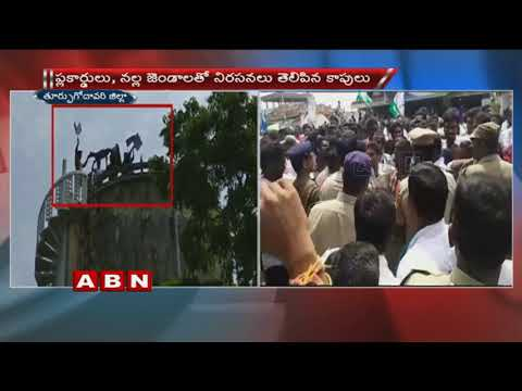 Kapu Activists Protest against YS Jagan at East Godavari