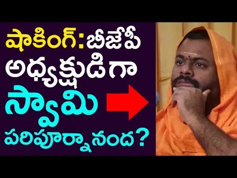 Breaking: Swamy ParipoornaNanda As Appointing As BJP Chief.. ? !! || Taja30