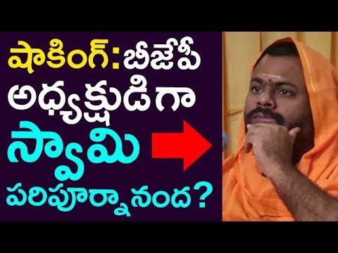 Breaking: Swamy ParipoornaNanda As Appointing As BJP Chief.. ? !! || Taja30