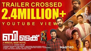 btech malayalam movie download link