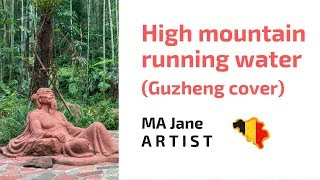 高山流水 High Mountain Running Water Guzheng